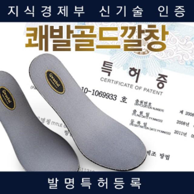 쾌발깔창1켤레쾌발깔창1켤레/발냄새제거/신발/풋케어/땀/세균/에어/워커/운동화/구두/발관리