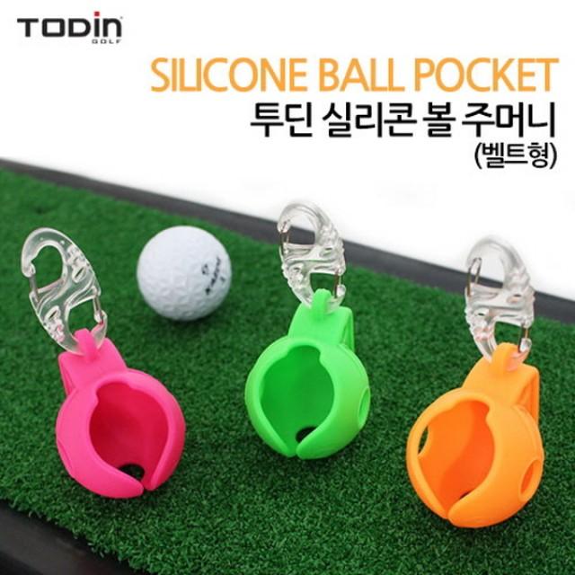실리콘원볼주머니 골프볼주머니 골프볼케이스 골프용품