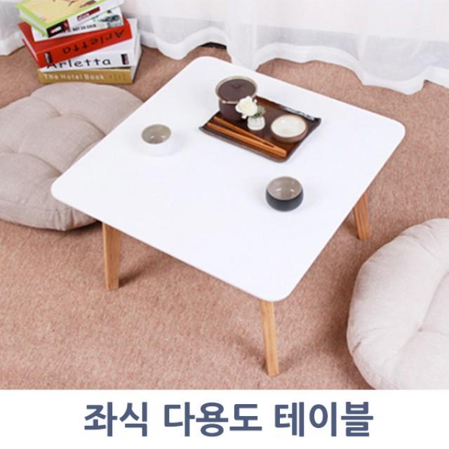 [현재분류명],좌식 다용도 테이블,좌식다용도테이블,식탁,책상,밥상,공부상,손님맞이용