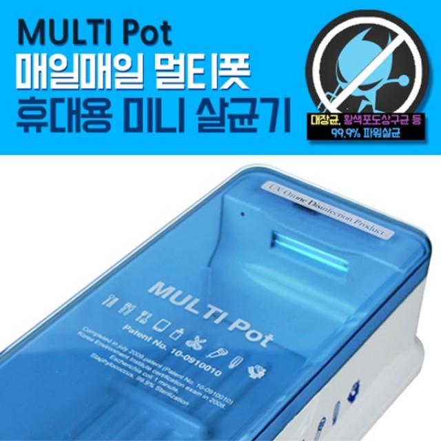 멀티폿 휴대용살균기(USB형)멀티폿/휴대용살균기/USB형/다용도/미니/유아용품/생활위생/휴대용/살균기