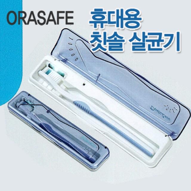 ORASAFE 휴대용 칫솔 살균기 NT_101ORASAFE/휴대용 칫솔 살균기/NT-101/칫솔 살균기/휴대용/칫솔 살균기