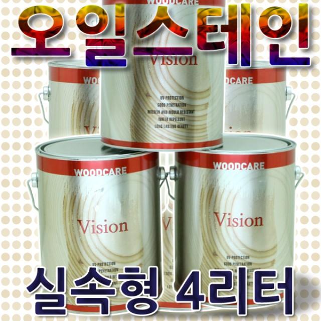 더블유씨이 우드케어 오일스테인 비전(vision) 4리터더블유씨이/우드케어 오일스테인 비전(vision) 4리터/오일스테인/우드케어/페인트/DIY/가구/나무/목재