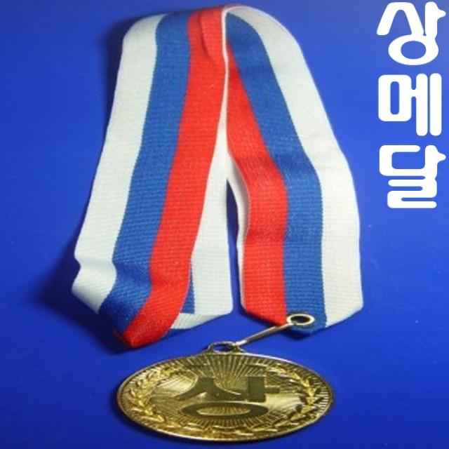 상메달 칭찬메달 메달 각종행사메달 금메달