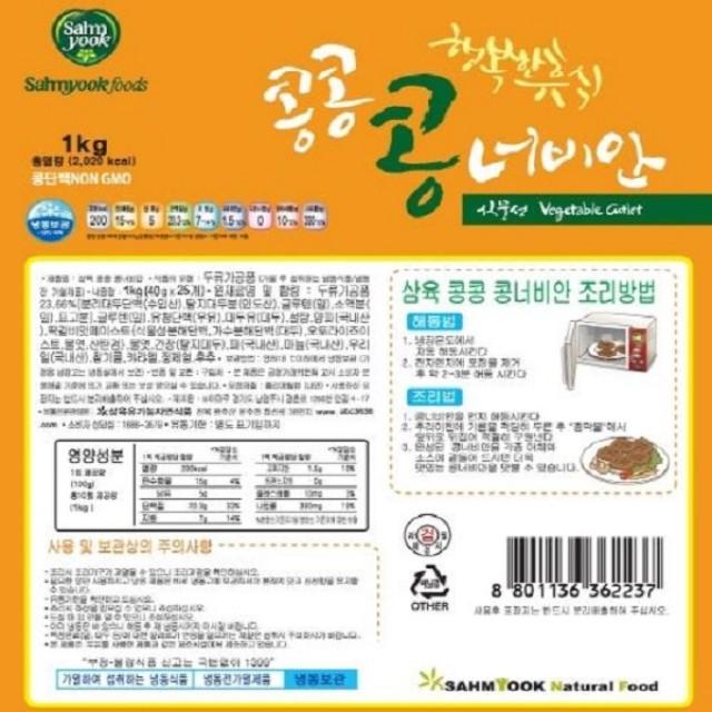 삼육 콩콩 식물성콩너비안 냉동1kg너비안/너비아니/콩너비안