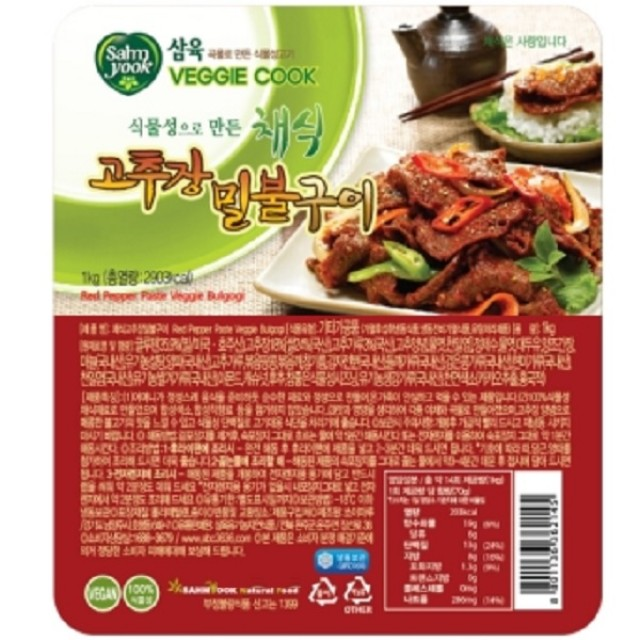 삼육 채식 고추장식물성밀불구이1kg채식밀불구이/밀불구이/채식불고기맛