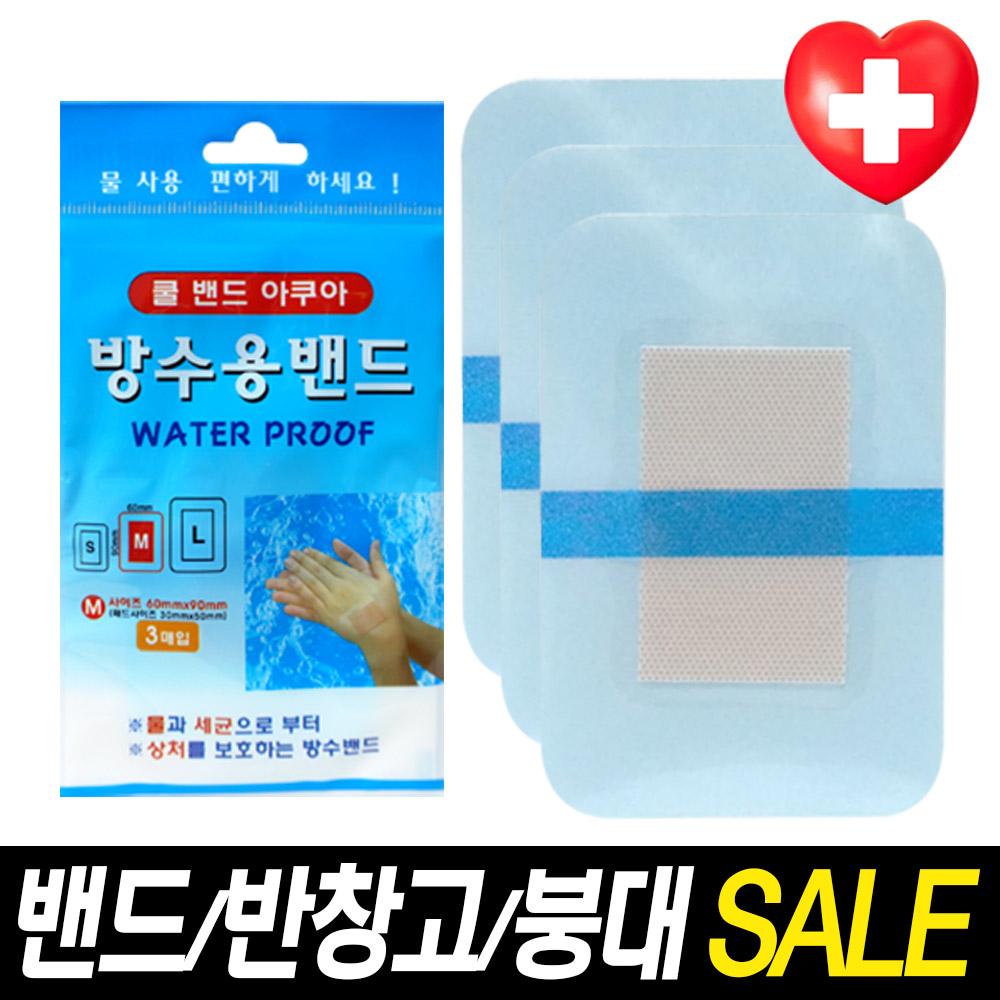 (의약외품) 아쿠아방수용밴드 M-3매/밴드/거즈/반창고/붕대