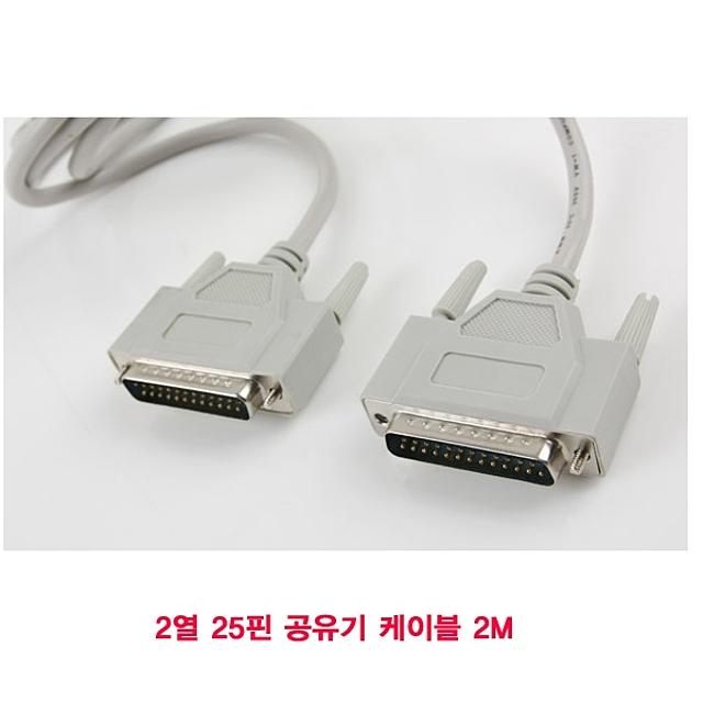 2열 25핀 공유기 케이블 2M (BLC7133) [제작 대량 도매 로고 인쇄 레이저 마킹 각인 나염 실크 uv 포장 공장 문의는 네이뽕]