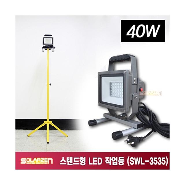 AC110V 220V 겸용 스탠드형 LED 작업등 SWL 3535 Stand1개 국내제작 작업등 LED작업등 서치등 캠핑조명 LED조명
