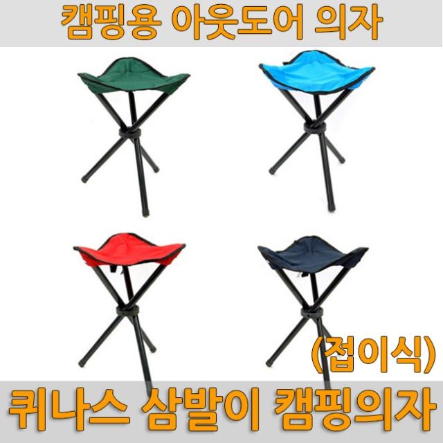 퀴나스 삼발이 캠핑의자-캠핑의자 낚시의자 간이의자 휴대용의자 접이식의자