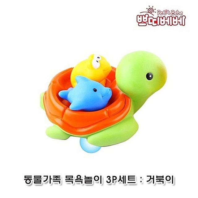 (쁘띠베베 동물가족 목욕놀이 3P세트 (거북이)) 목욕놀이 목욕장난감 목욕놀이장난감 물놀이 아기장난감