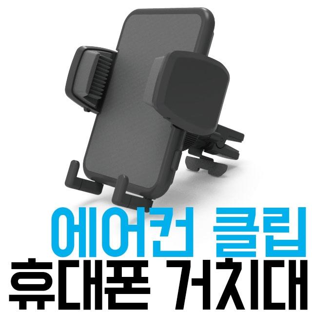 자동차 휴대폰 송풍구 거치대 에어컨 클립 고정